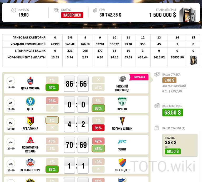 Расчет выплаты тиража в toto15 com