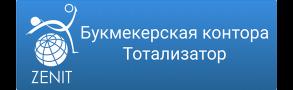БК Зенит лого toto.wiki