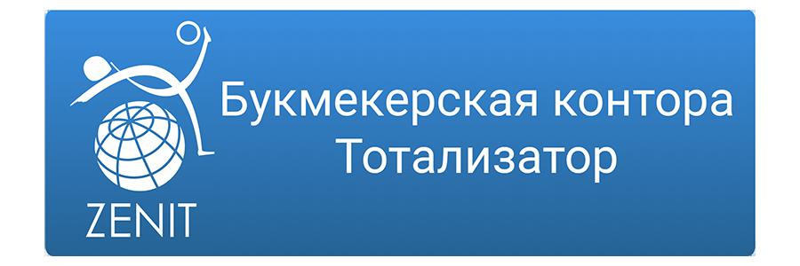 Букмекерская контора зенит правила