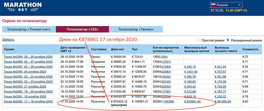 Джекпот в марафонбет 800000 евро октябрь 2020